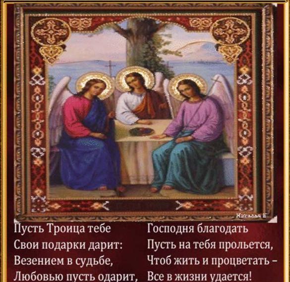 Открытка на день святой Троицы