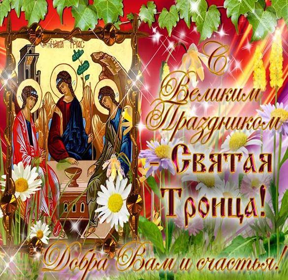 Рисунок на день Святой Троицы