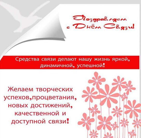 Открытка на день связи с поздравлением