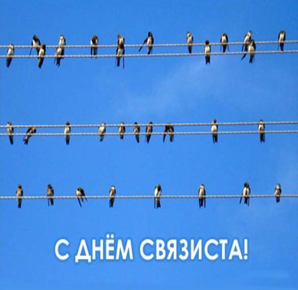 Картинка на праздник день связиста