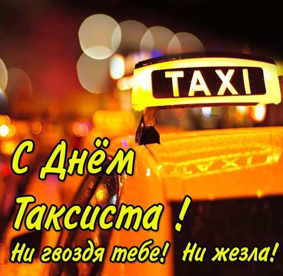 Картинка на день таксиста