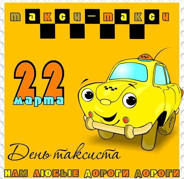 Электронная открытка на день таксиста