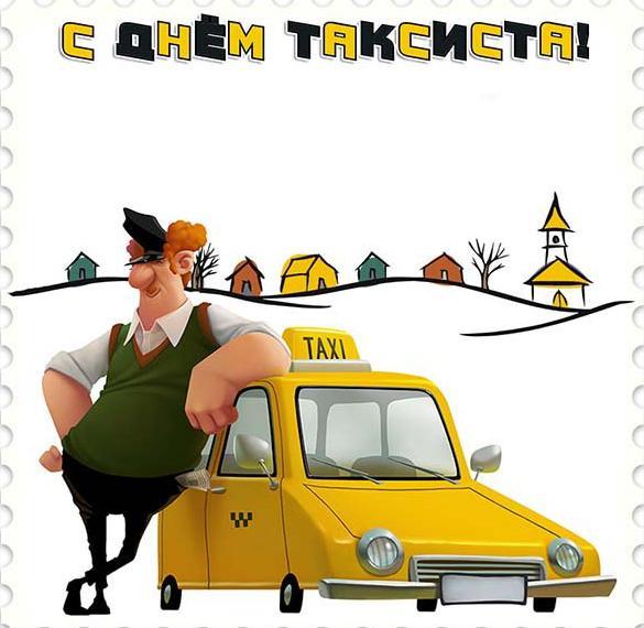Прикольная картинка на день таксиста