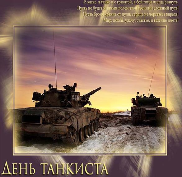 Фото картинка на день танкиста