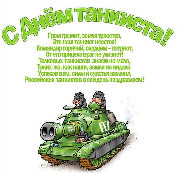 Прикольная картинка на праздник день танкиста