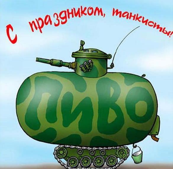 Картинка на день танкиста