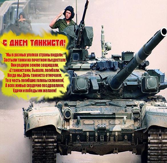 Открытка на день танкиста с поздравлением