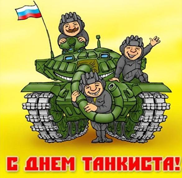 Прикольная открытка на день танкиста