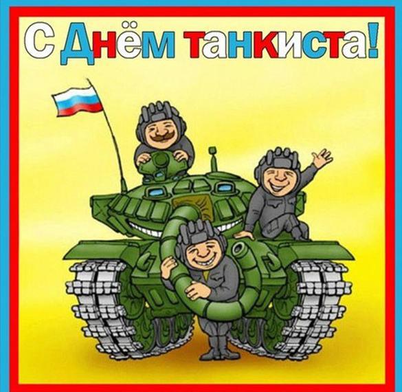Шуточная открытка на день танкиста