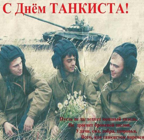 Открытка на день танкиста СССР