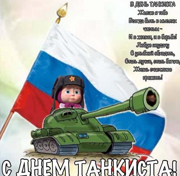 Картинка на день танкиста с поздравлением