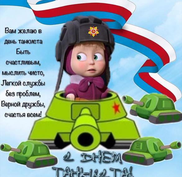 Картинка на день танкиста с юмором