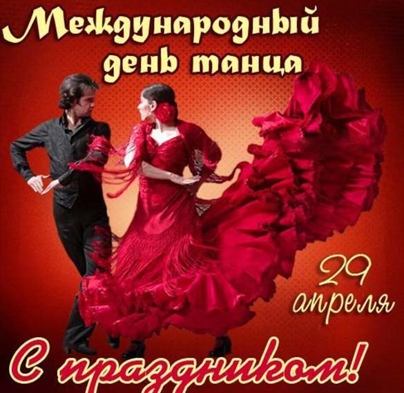 Открытка на день танцев