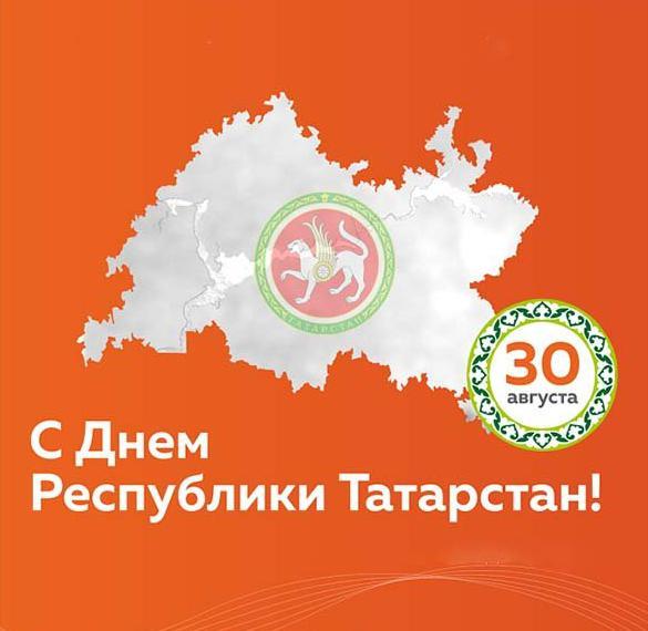 Картинка на день Татарстана 30 августа