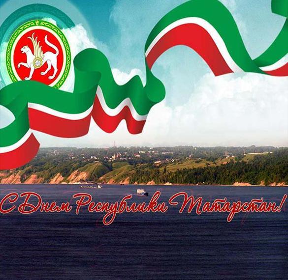 Картинка на день Татарстана