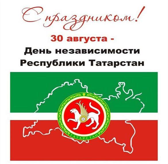 Электронная открытка на день Татарстана