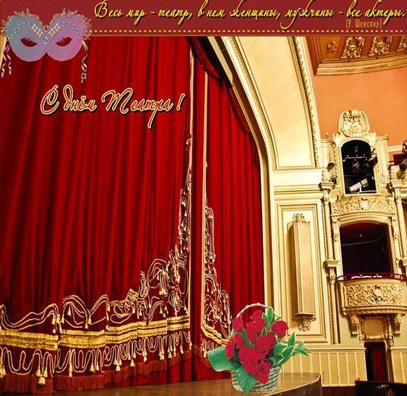 Фото открытка на день театра