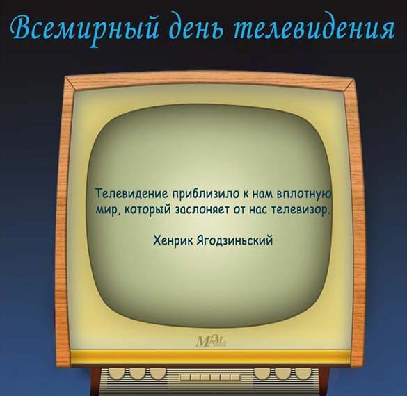 Открытка на день телевидения