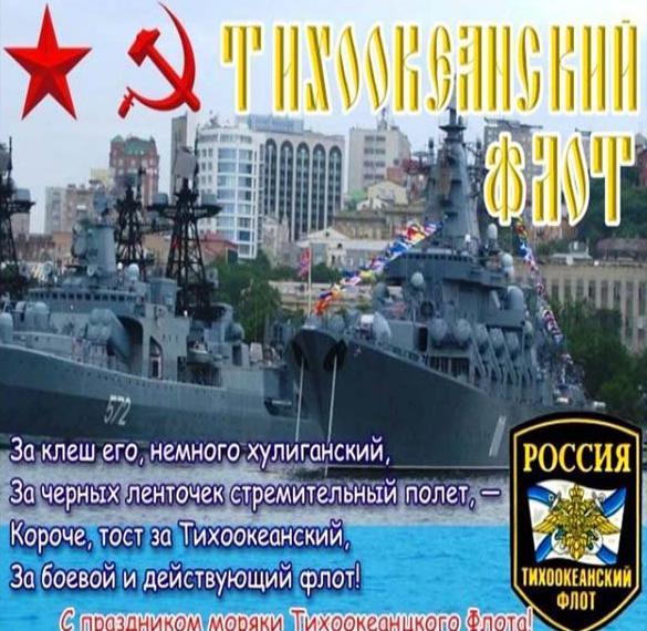 Электронная открытка на день Тихоокеанского Флота