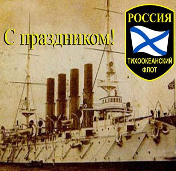 Картинка на день Тихоокеанского Флота с поздравлением