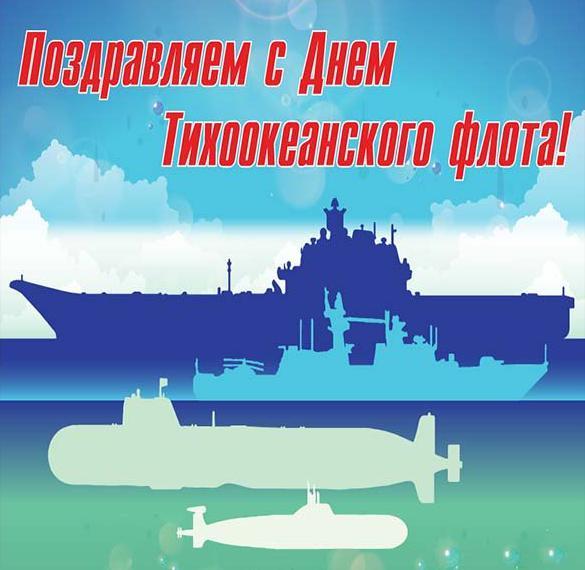 Картинка на день Тихоокеанского Флота России