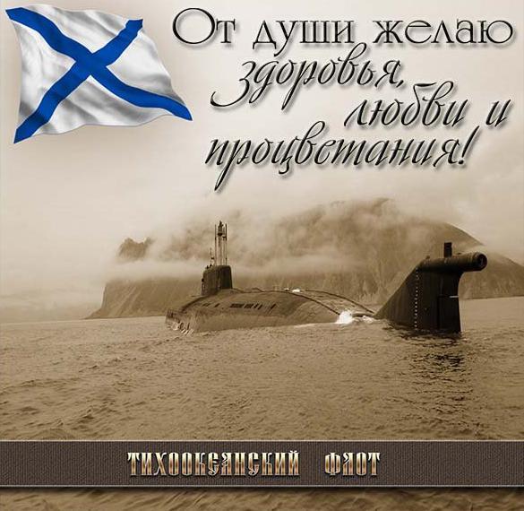 Открытка на день Тихоокеанского Флота России