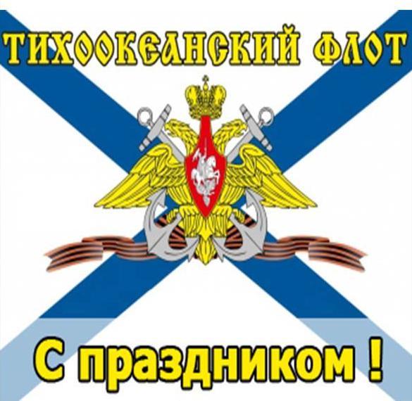 Картинка на день Тихоокеанского Флота ВМФ России