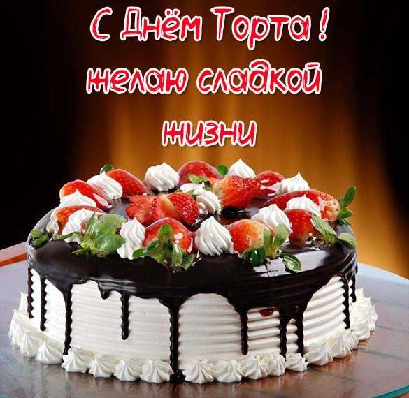 Картинка на день торта с поздравлениями