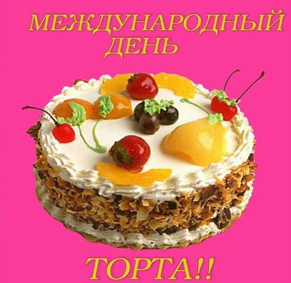 Открытка на день торта