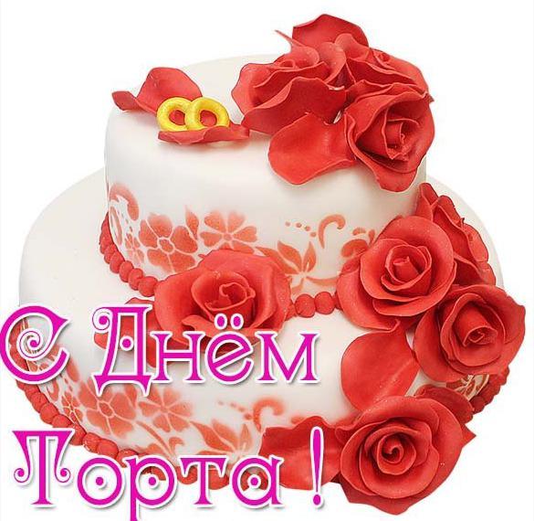 Картинка на день торта с поздравлением