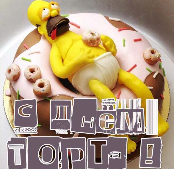 Прикольная картинка на день торта