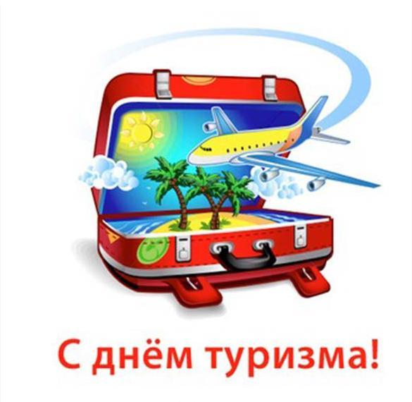 Фото картинка на день туризма