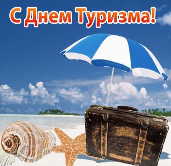 Картинка на праздник день туризма