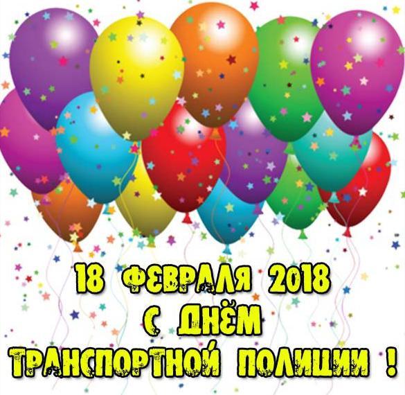 Поздравление в открытке на день транспортной полиции 2018