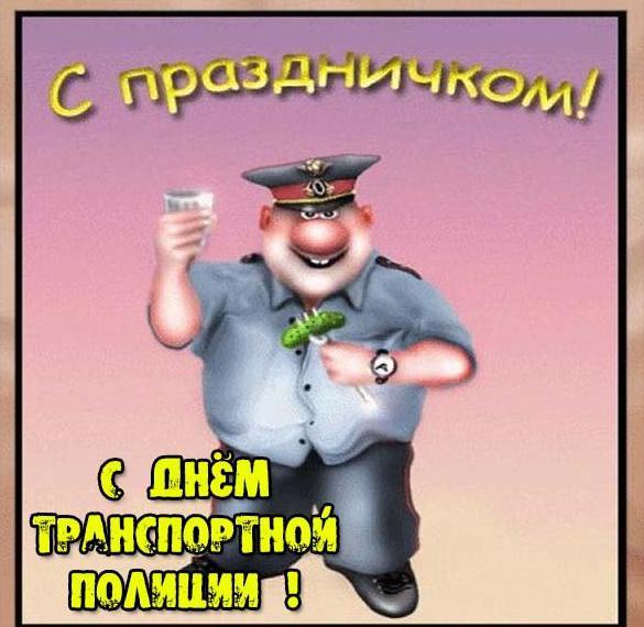 Прикольная открытка на день транспортной полиции