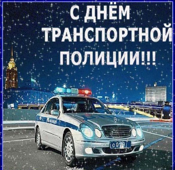 Открытка на день транспортной полиции
