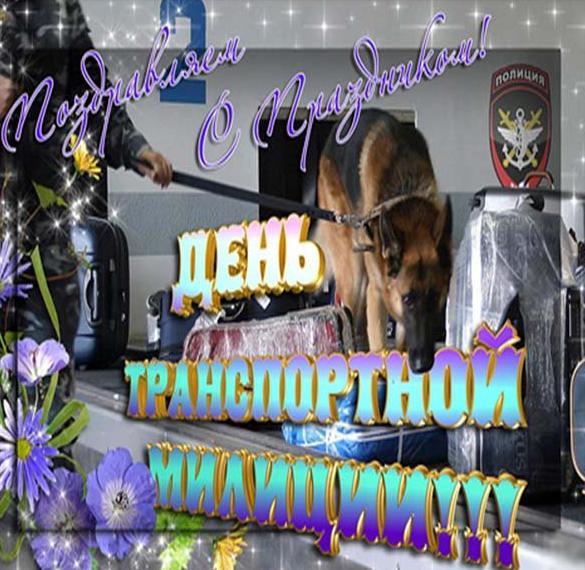 Поздравление в открытке на день транспортной полиции России