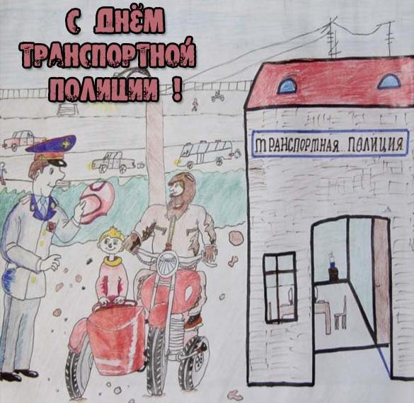 Смешная картинка на день транспортной полиции