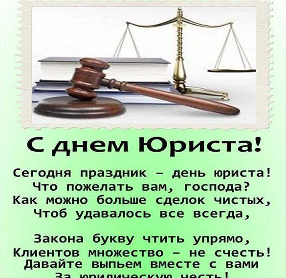 Открытка на день юриста с поздравлением