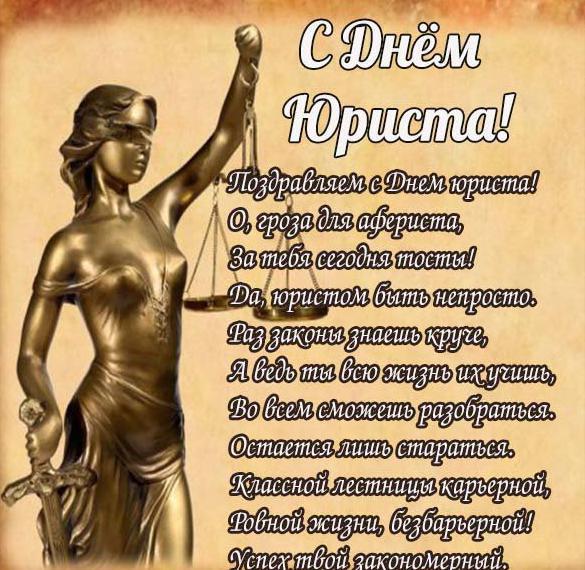 Смешное поздравление в открытке на день юриста