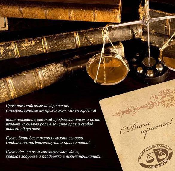 Поздравление в открытке на день юриста в прозе
