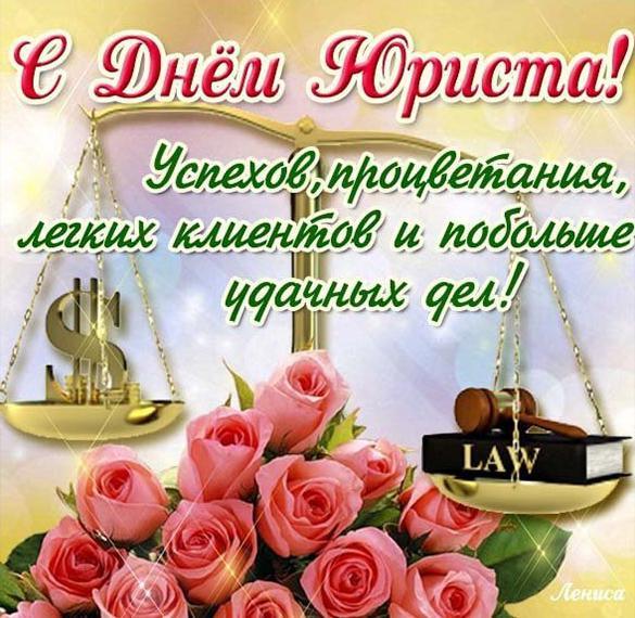 Поздравление в открытке на день юриста