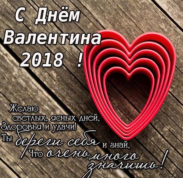 Открытка на день Валентина 2018 с красивым поздравлением
