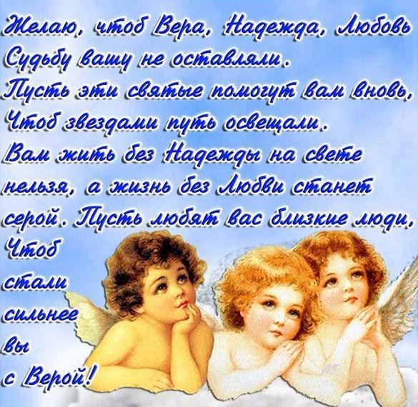 Картинка на день Веры Надежды Любови с поздравлением