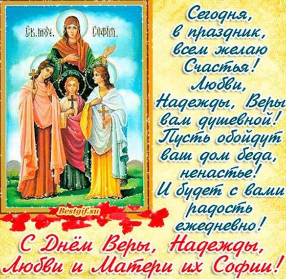 Красивая картинка на день Веры Надежды Любви