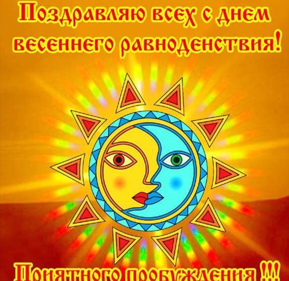 Картинка на день весеннего равноденствия с поздравлением