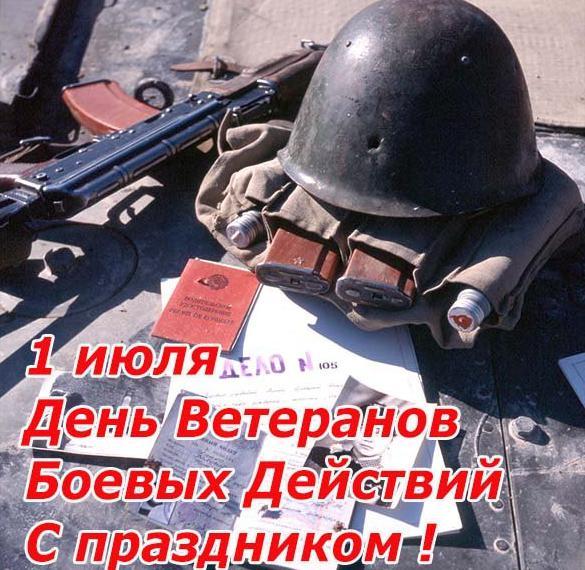 Картинка на день ветеранов боевых действий 1 июля