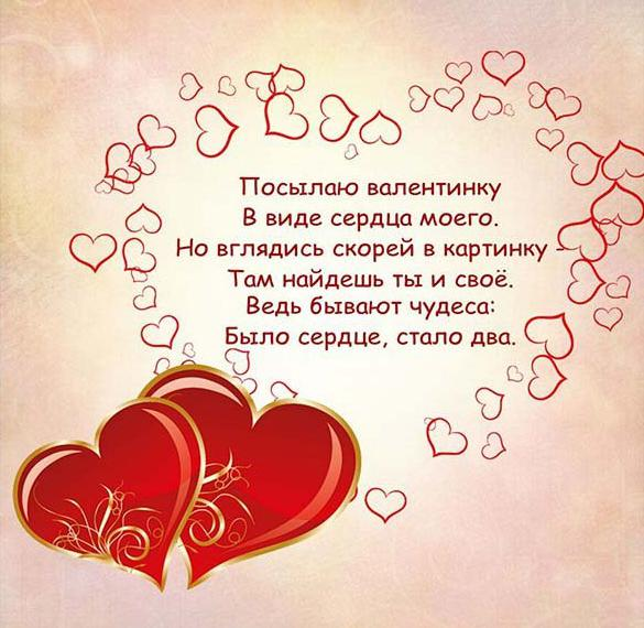 Открытка на день влюбленных со стихами любимой
