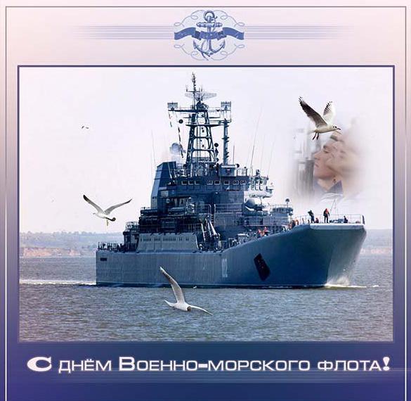 Фото картинка на день ВМФ