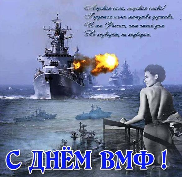 Картинка на день ВМФ